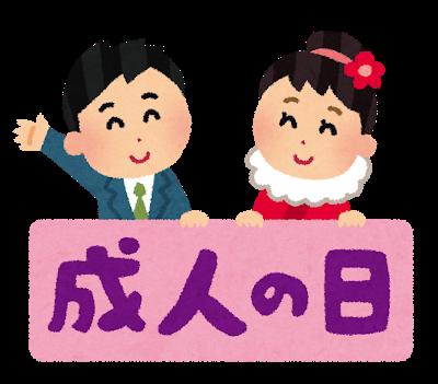 syukujitsu02_seijin_nohi