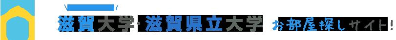 お部屋リクエスト|滋賀大学彦根キャンパス・滋賀県立大学お部屋探しサイト!